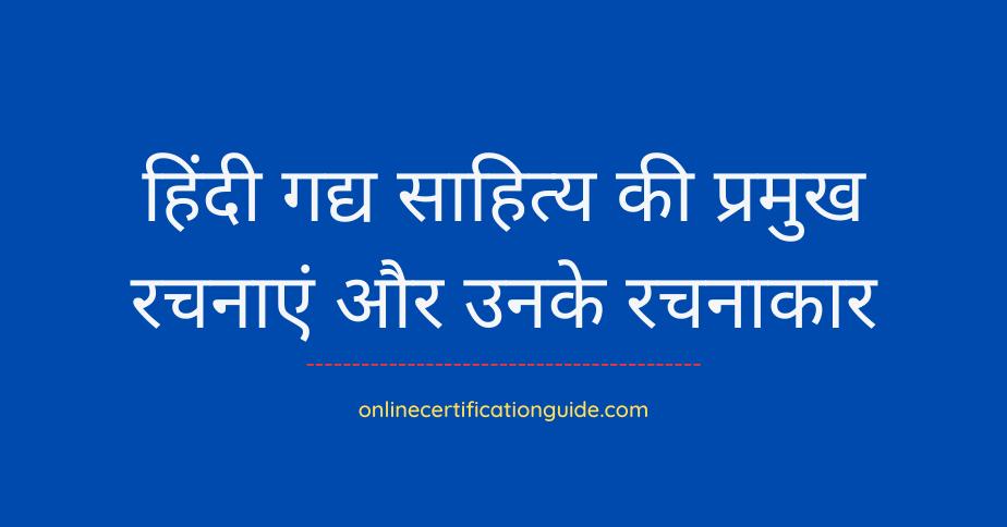 हिंदी गद्य साहित्य की प्रमुख रचनाएं और उनके रचनाकार